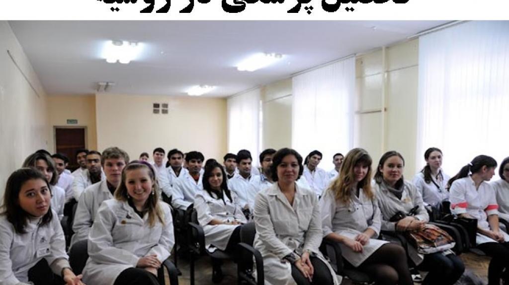 تحصیل پزشکی در آکادمی مسکو