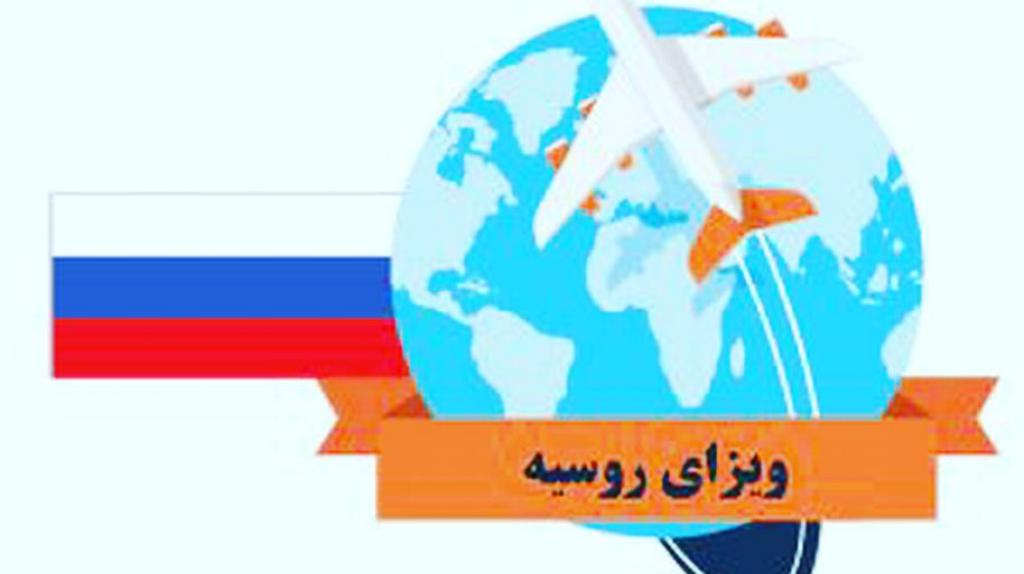 اخذ ویزای روسیه
