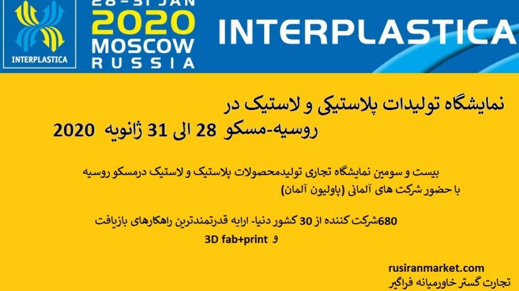 نمایشگاه تخصصی پلاستیک و لاستیک: مسکو-روسیه 28 الی 31 ژانویه2020